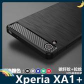 SONY Xperia XA1 Plus 戰神碳纖保護套 軟殼 金屬髮絲紋 軟硬組合 防摔全包款 矽膠套 手機套 手機殼