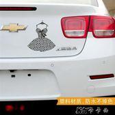 車貼 汽紙個性劃痕透明創意遮擋車身貼裝飾3d立體貼改裝刮痕貼拉花 卡卡西