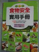【書寶二手書T5/養生_ZIB】食物安全實用手冊_蕭千祐、王景茹