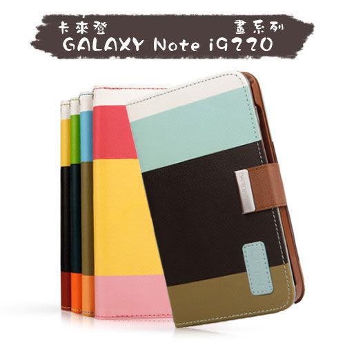 【畫系列】卡來登 SAMSUNG Galaxy NOTE i9220 N7000 創意多功能側翻皮套/撞色混搭/便攜錢包/側翻~限量出清