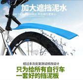 自行車配件 勇瑞和自行車擋泥板單車泥擋快拆擋泥板騎行裝備通用 原野部落