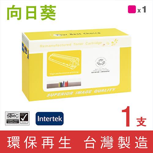 向日葵 for HP Q5953A / Q5953 / 5953A / 643A 紅色環保碳粉匣/適用 HP Color LaserJet 4700 Printer series