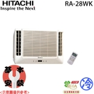 【HITACHI日立】4-6坪 定頻雙吹式窗型冷氣 RA-28WK 免運費 送基本安裝