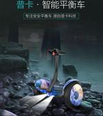 平衡車 兒童平衡車兩輪腿控十寸手扶學生兒童帶扶桿體感車智慧電動代步車T 2色