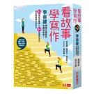 看故事學寫作(全套2冊):李崇建帶領王牌寫作天團到你家!23個創作靈感X24個寫