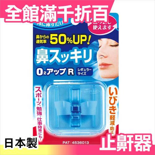 【小福部屋】日本製 TO-PLAN 鼻塞器 止鼾器 通鼻 止鼾 防打呼 鼻塞呼吸器 熱銷第一【新品上架】