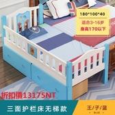 兒童床-兒童床帶圍欄女孩公主床 男孩單人床實木小孩床加寬床拼接床小床【全館免運】