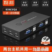 kvm切換器2口顯示器視頻電腦屏幕轉換器一拖二共用享器打印機usb擴展vga 皇者榮耀