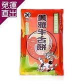 美雅宜蘭餅 椒鹽牛舌餅 15包【免運直出】