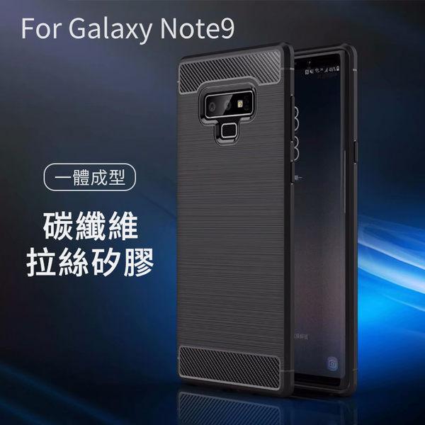 三星 Galaxy Note9 手機殼 碳纖維 拉絲 保護殼 四角氣囊 全包 矽膠套 商務 保護套 軟殼