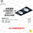 LED盒燈崁燈  AR111盒燈 鋁框鋼板 二燈 KS-8171(不含燈泡)