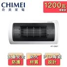 CHIMEI奇美臥立兩用陶瓷電暖器 HT-CR2TW1