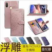 附掛繩 浮雕皮套 華為 Nova 3i 手機殼 Nova 3 保護套 休眠功能 保護殼 HUAWEI Nova 4 手機套 曼陀螺