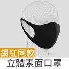 防風 防灰塵 防花粉 3D 防塵 透氣 防霾 PM2.5 口罩 霾害 兒童 成人 預防過敏 彈性纖維 BOXOPEN
