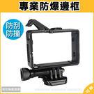 可傑   GoPro  防爆邊框    相機 攝影機專業配件  防爆框  保護框