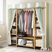 簡易掛衣櫃出租房用組裝現代簡約兒童衣櫥衣架布藝家用臥室大衣櫃 PA12645『紅袖伊人』