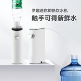 迷你飲水機便攜旅行即熱式飲水機桌面迷你小口袋速熱開水機智能恒溫沖奶LX220V