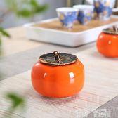 茶葉罐 鈿隆柿柿如意陶瓷茶葉柿子罐小號普洱紅綠茶葉包裝 童趣屋