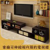 電視櫃新品可伸縮現代簡約 客廳小戶型伸縮櫃子組合地櫃多功能儲物櫃小邊櫃xw