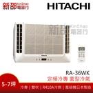 *~新家電錧~*【HITACHI日立 RA-36WK】定頻窗型冷專雙吹~含安裝