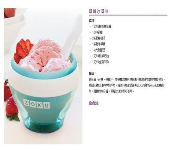 【美國 ZOKU】ZK120 快速製冰淇淋機