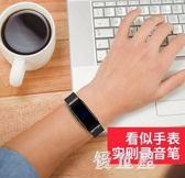 手環錄音筆專業高清降噪微型迷你學生超小會議取證便攜式手表 QG2490『優童屋』