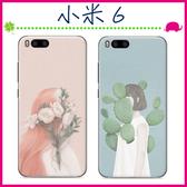 Xiaomi 小米6 5.15吋 文藝系列手機殼 樸素少女少男保護套 森林系背蓋 彩繪手機套 保護殼 PC後殼