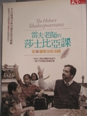 【書寶二手書T4/大學教育_HOL】第56號教室的奇蹟-雷夫老師的莎士比亞課_梅爾‧史都