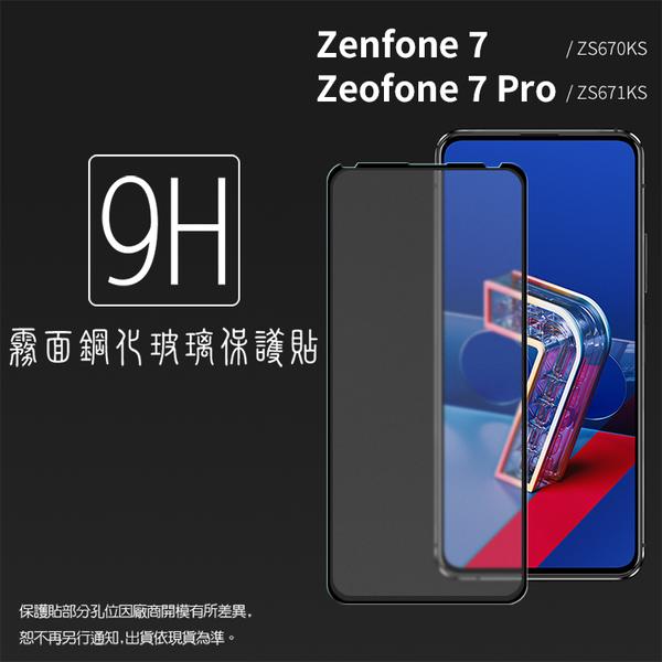 ▽霧面滿版 鋼化玻璃保護貼 ASUS華碩 ZenFone 7 ZS670KS/7 Pro ZS671KS I002D 鋼貼 9H 螢幕貼 玻璃膜 保護膜