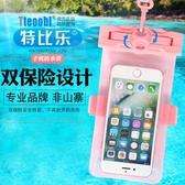 防水袋特比樂21H 水下拍照手機防水袋潛水套觸屏游泳 蘋果67Plus 保護俏女孩