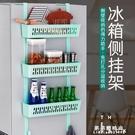 冰箱置物架廚房用品冰箱側面掛架多功能家用側壁掛架保鮮膜收納架 果果輕時尚NMS