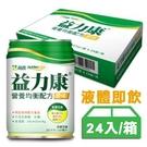【益富】益力康 營養均衡配方 原味(液體) 237mlx(24入/箱)