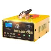 汽車電瓶充電器12V24V伏摩托車蓄電池全智慧通用型純銅自動充電機 全館鉅惠