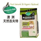 【澳洲吉夫特】幼貓聰明成長配方 - 羊肉+糙米 -1.5kg(A102F11)