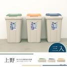集塵桶 分類桶 資源回收桶  上野 26...