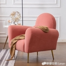 輕奢沙發北歐簡約現代服裝店沙發椅客廳臥室小戶型網紅單雙人沙發WD 檸檬衣舍
