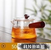 茶壺 梵師側把泡茶壺耐高溫加厚玻璃過濾煮茶器家用養生壺電陶爐煮茶壺 科技