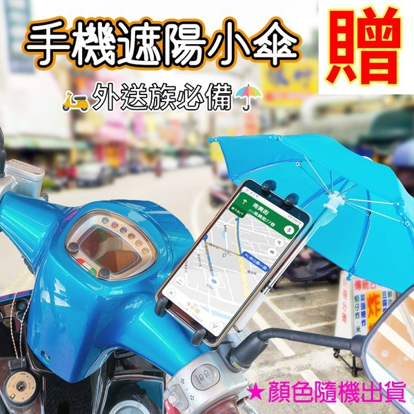 ※【贈小雨傘x1】最新款 1秒自鎖 不銹鋼手機支架 (1入) 四爪 機車 自行車 腳踏車 支架 鷹爪 導航架