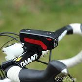 車燈   自行車燈帶喇叭車前燈強光充電騎行裝備單車配件山地車鈴鐺 新品