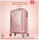 行李箱 行李箱網紅ins20寸小型學生萬向輪旅行箱子母箱男女潮拉桿箱24寸 爾碩LX