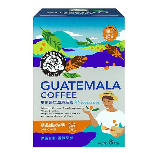 伯朗濾掛咖啡瓜地馬拉湖濱莊園80G【愛買】