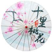 中國風古風油紙傘古典江南防雨實用古代雨傘古裝傘裝飾道具舞蹈傘WZ3078 【雅居屋】TW