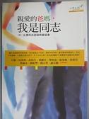 【書寶二手書T7/親子_GBD】親愛的爸媽,我是同志_台灣同志諮詢熱線協會