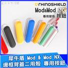 犀牛盾 Mod & Mod NX 邊框背蓋二用殼 專用按鈕 iPhone i7 i8 Plus ix 防摔殼 手機殼