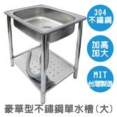 【雙手萬能】豪華型不鏽鋼單水槽(加高加大款)