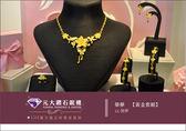 ☆元大鑽石銀樓☆『築夢』結婚黃金套組 *項鍊、手鍊、戒指、耳環*