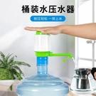 水之幫桶裝水抽水器手壓式泵純凈水桶大桶簡易飲水機用壓水器電動 快速出貨