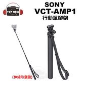 (贈7-11商品卡50元) SONY 索尼 行動單腳架 VCT-AMP1 自拍棒 自拍桿 伸縮 輕巧 公司貨