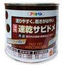 日本製鐵製品防鏽速乾底漆鼠灰0.2L-符...