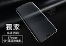三星 Galaxy NOTE 7 S7 edge 全透明 滿版 9H 玻璃貼 鋼化玻璃貼 透明 全螢幕 全屏